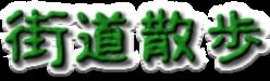 logo_kaidousanpo